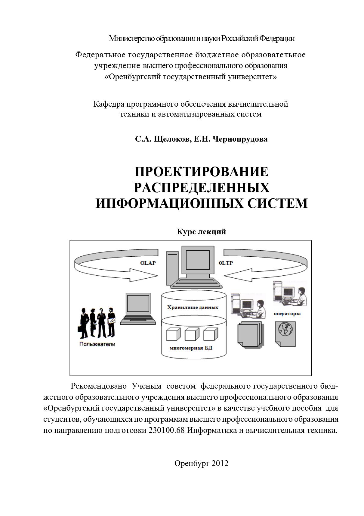 Е. Н. Чернопрудова Проектирование распределенных информационных систем baseus simple tpu case for iphone 7 plus transparent rose gold