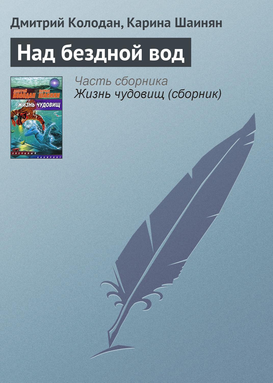 Дмитрий Колодан Над бездной вод колодан дмитрий зеркала кн первая маскарад
