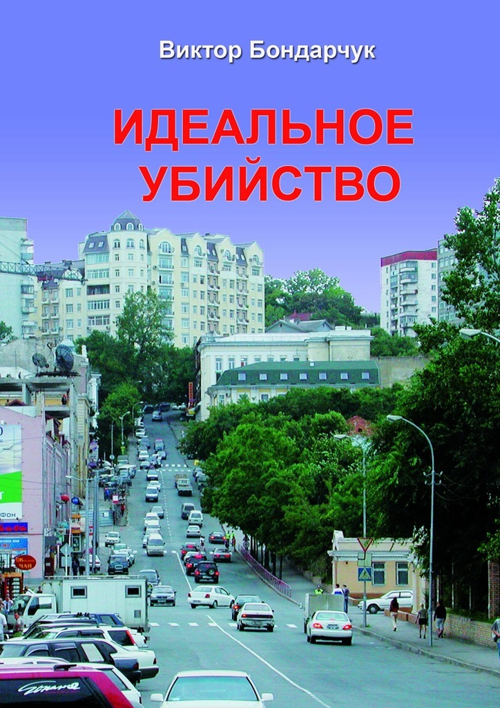 Виктор Бондарчук Идеальное убийство виктор бондарчук путешествие из