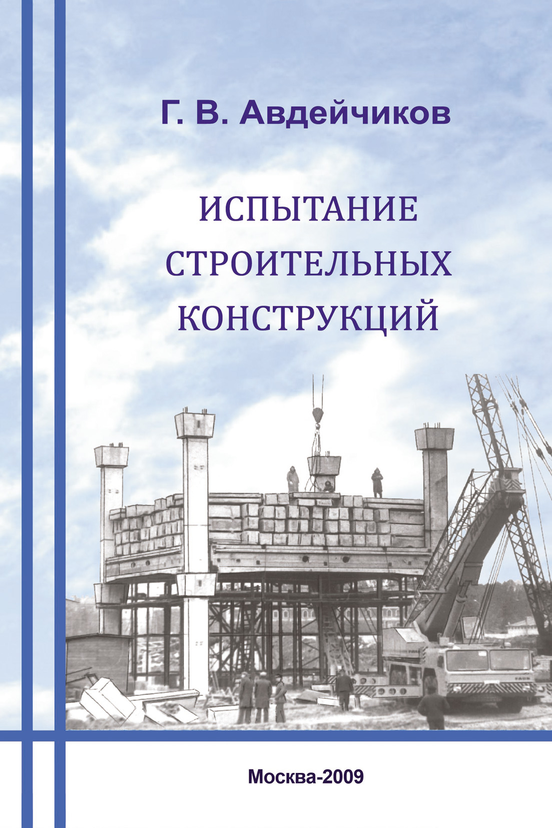 Г. В. Авдейчиков Испытание строительных конструкций