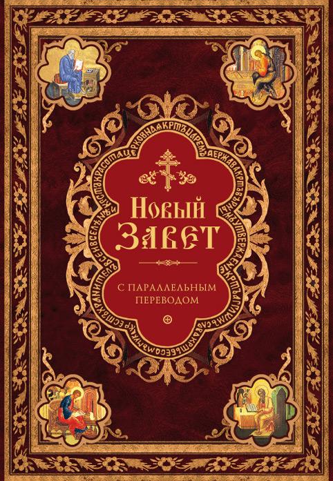 Священное Писание Новый Завет с параллельным переводом (на церковнославянском и русском языках) кубань авиабилеты