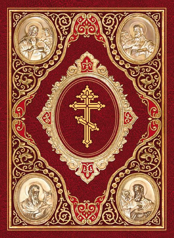 Священное Писание Святое Евангелие на церковнославянском языке святое евангелие господа нашего иисуса христа на церковнославянском языке
