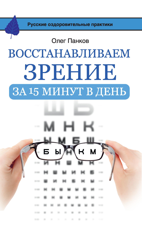 Олег Панков Восстанавливаем зрение за 15 минут в день