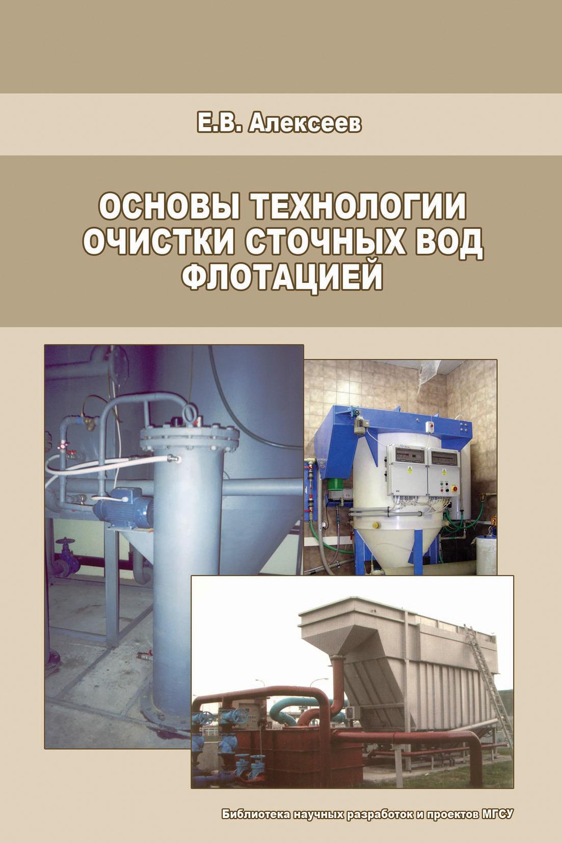 Е В Алексеев Основы технологии очистки сточных вод флотацией