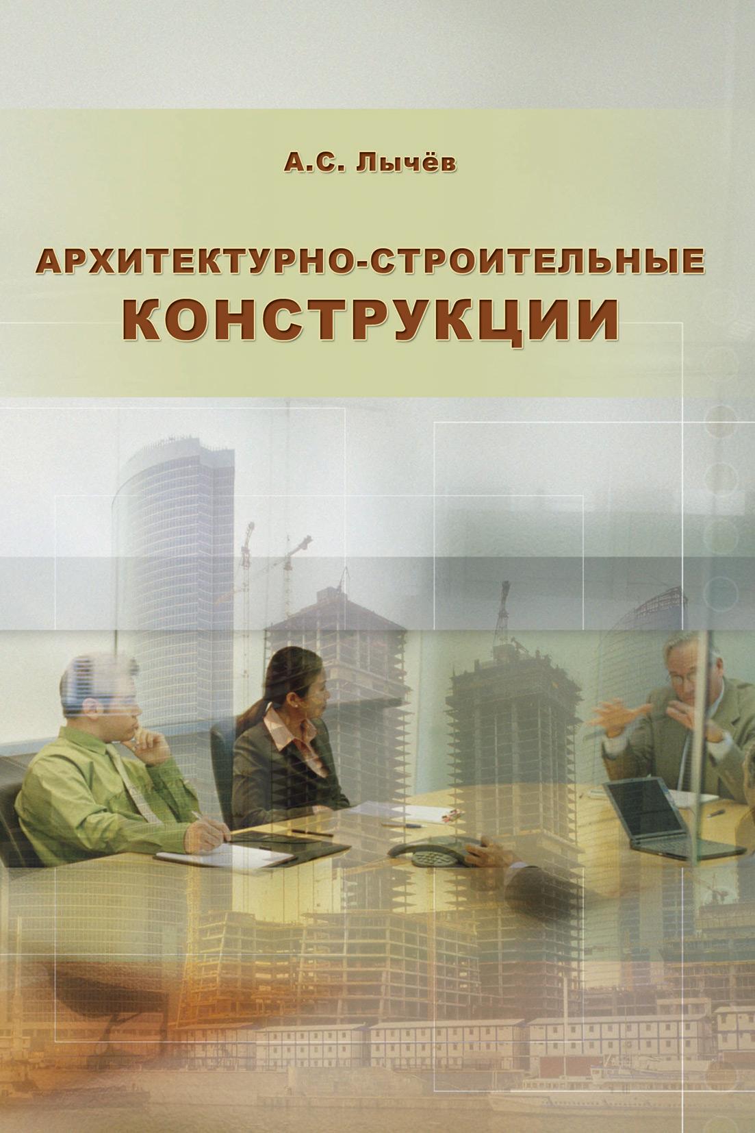 А. С. Лычёв Архитектурно-строительные конструкции цена