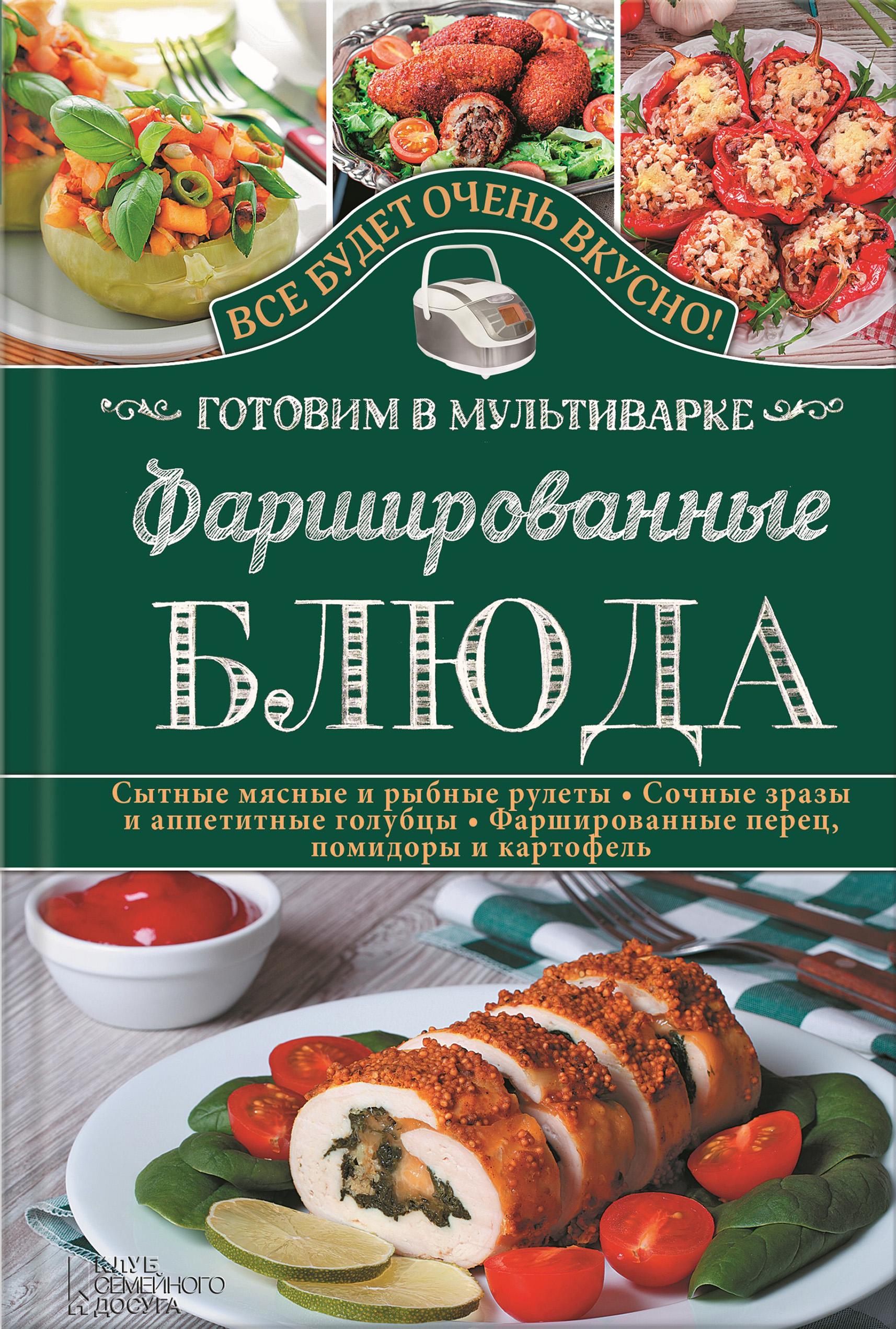 Светлана Семенова Фаршированные блюда. Готовим в мультиварке