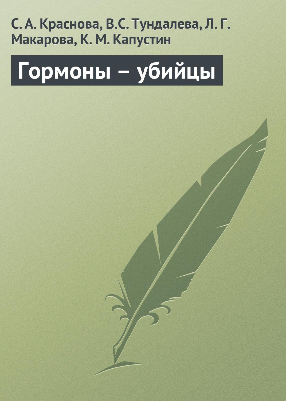 С. А. Краснова Гормоны – убийцы