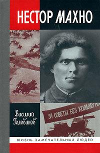 Василий Голованов Нестор Махно