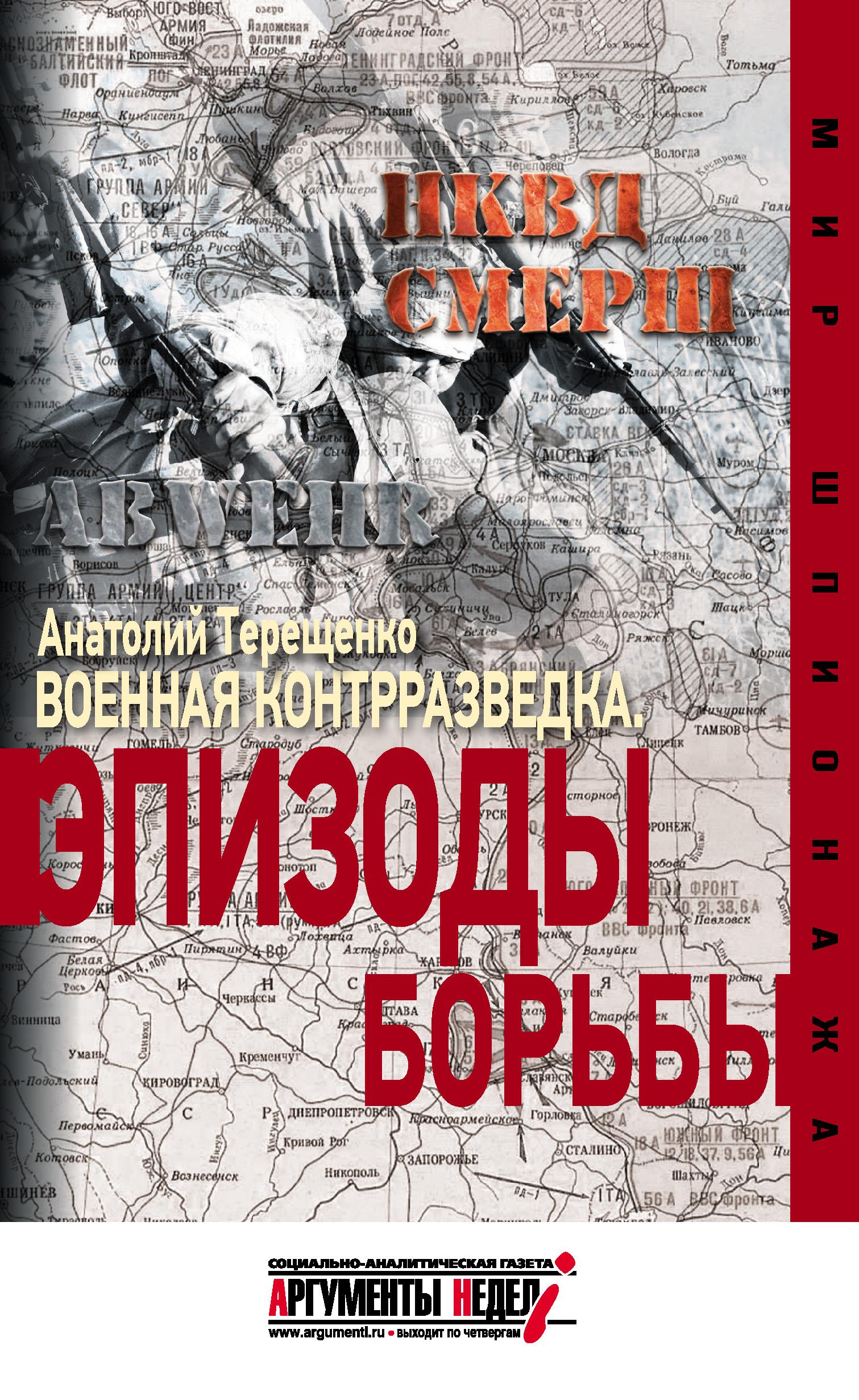 Анатолий Терещенко Военная контрразведка. Эпизоды борьбы