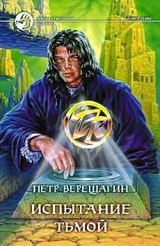 Петр Верещагин Испытание Тьмой