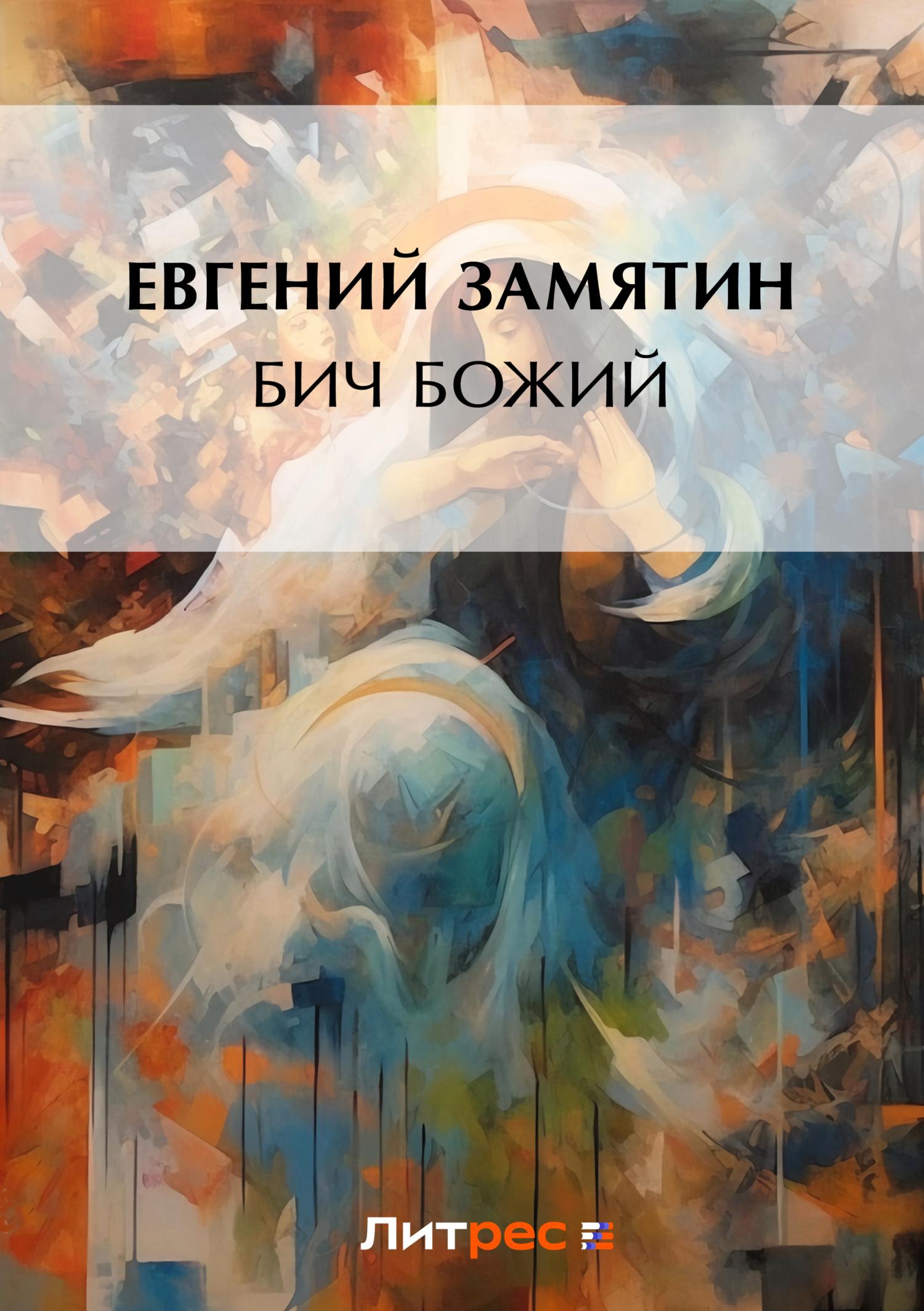 Евгений Замятин Бич Божий евгений замятин бич божий