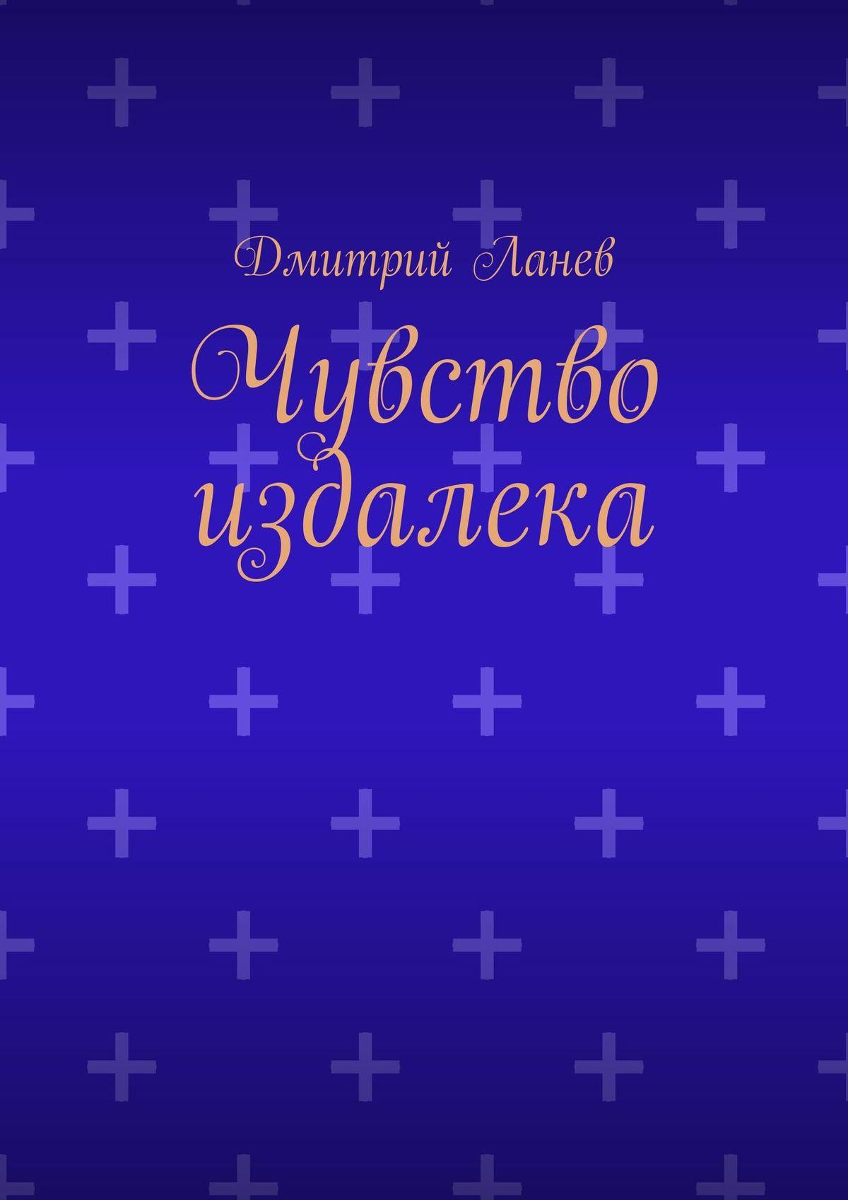 Дмитрий Ланев Чувство издалека дмитрий ланев пропасть стихи