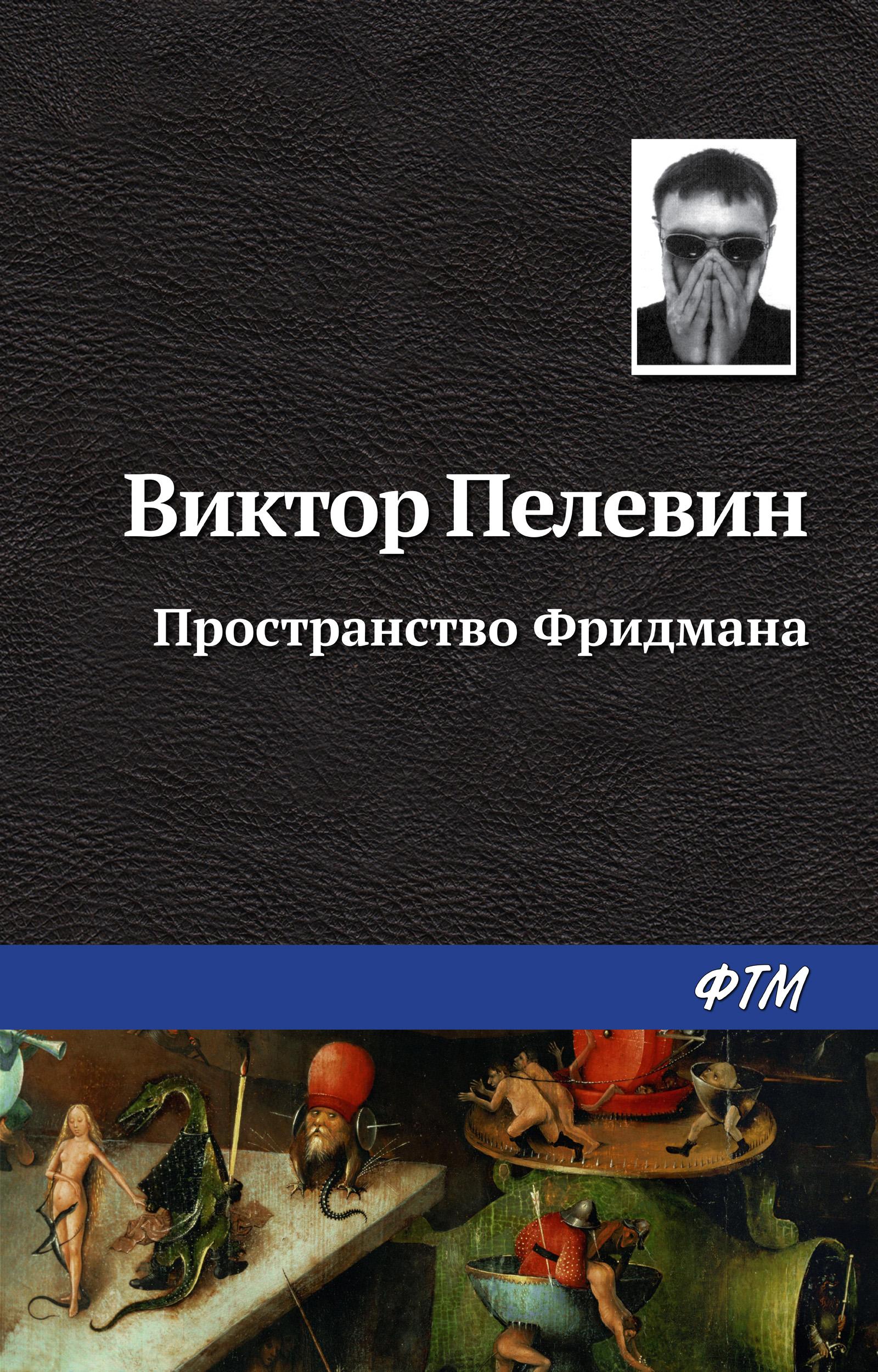 Виктор Пелевин Пространство Фридмана виктор пелевин пространство фридмана