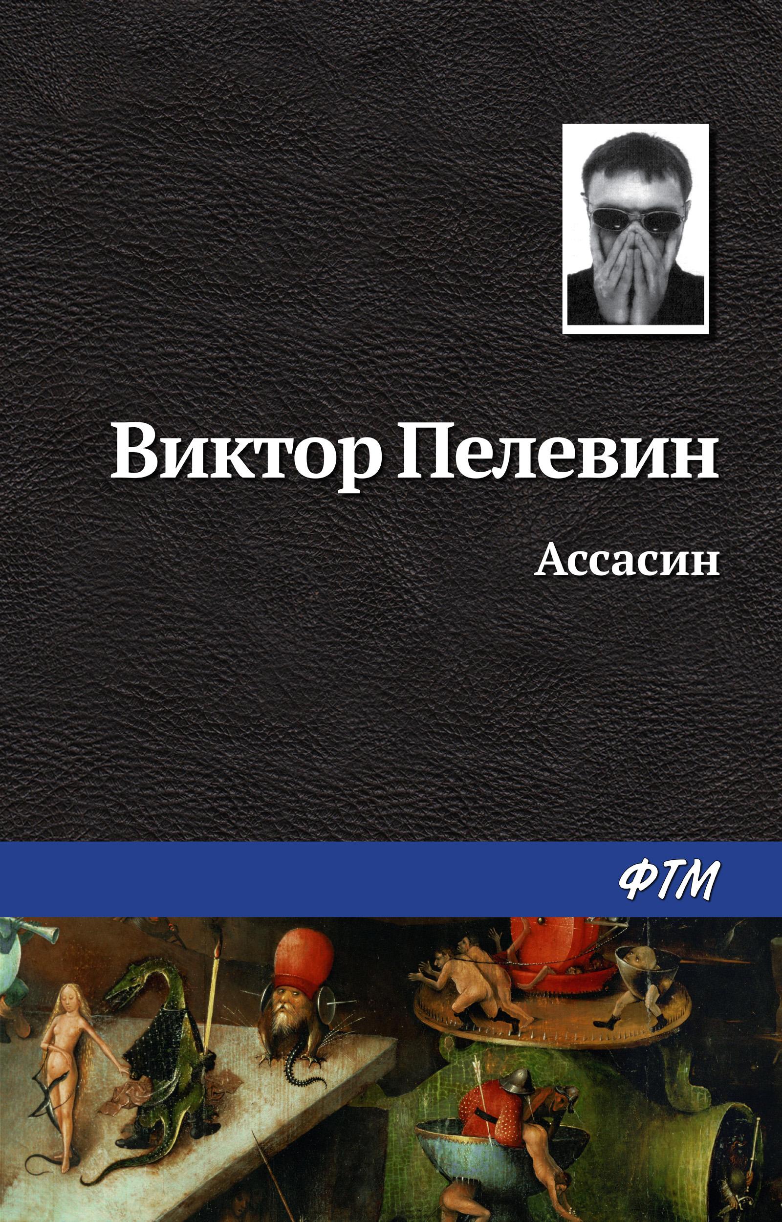 Виктор Пелевин Ассасин виктор пелевин икстлан – петушки