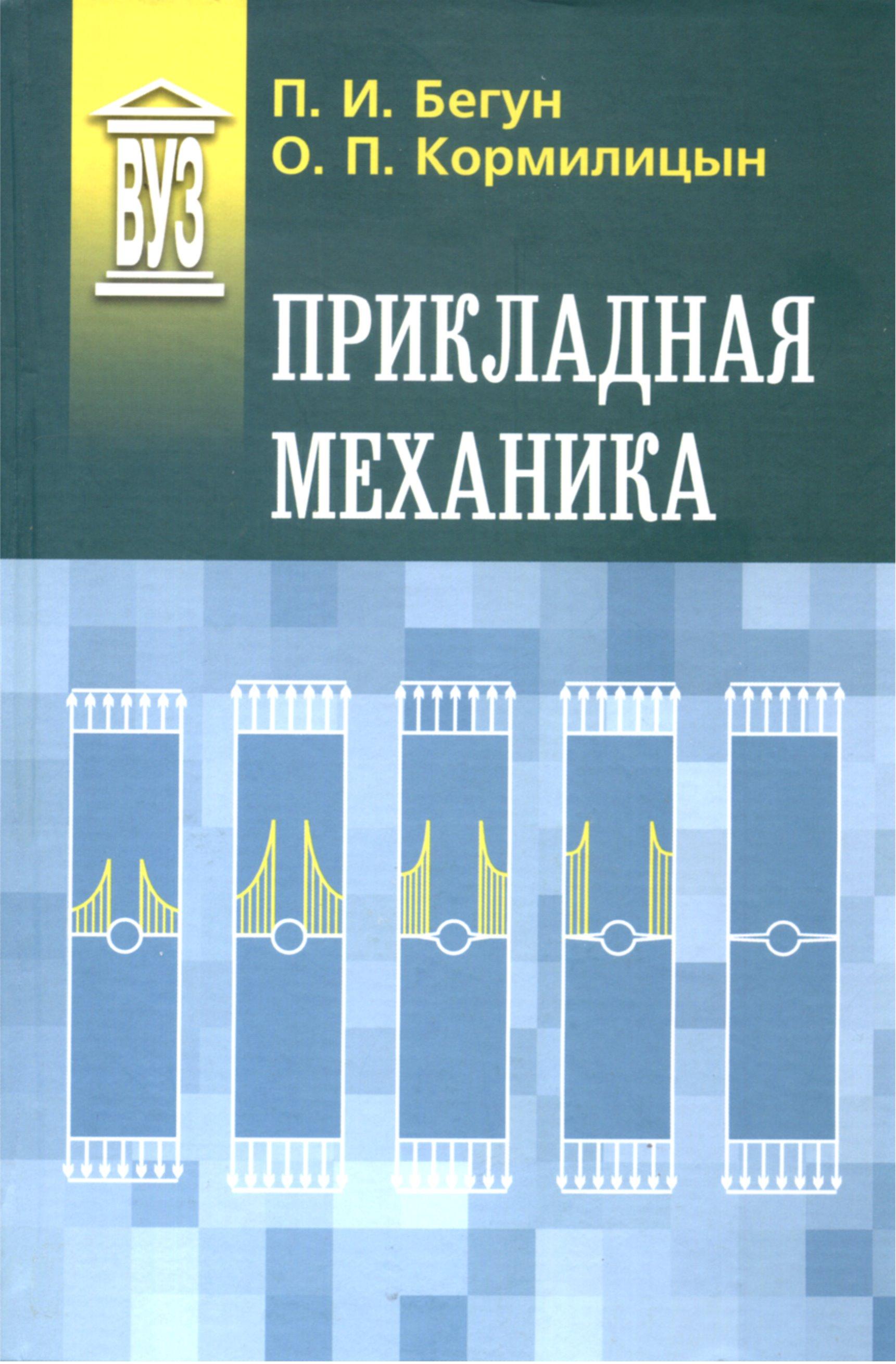 О. П. Кормилицын Прикладная механика