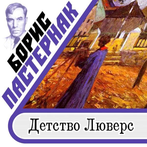 Борис Пастернак Детство Люверс стоимость