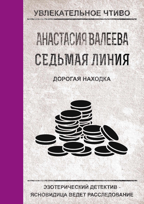 Анастасия Валеева Дорогая находка цена 2017