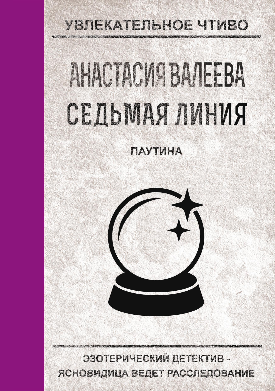 Анастасия Валеева Паутина цена 2017