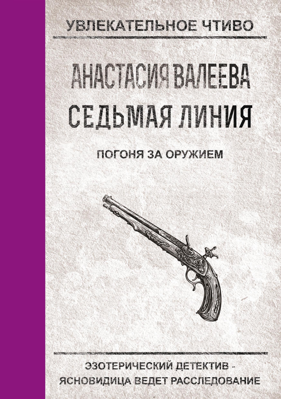 Анастасия Валеева Погоня за оружием цена 2017