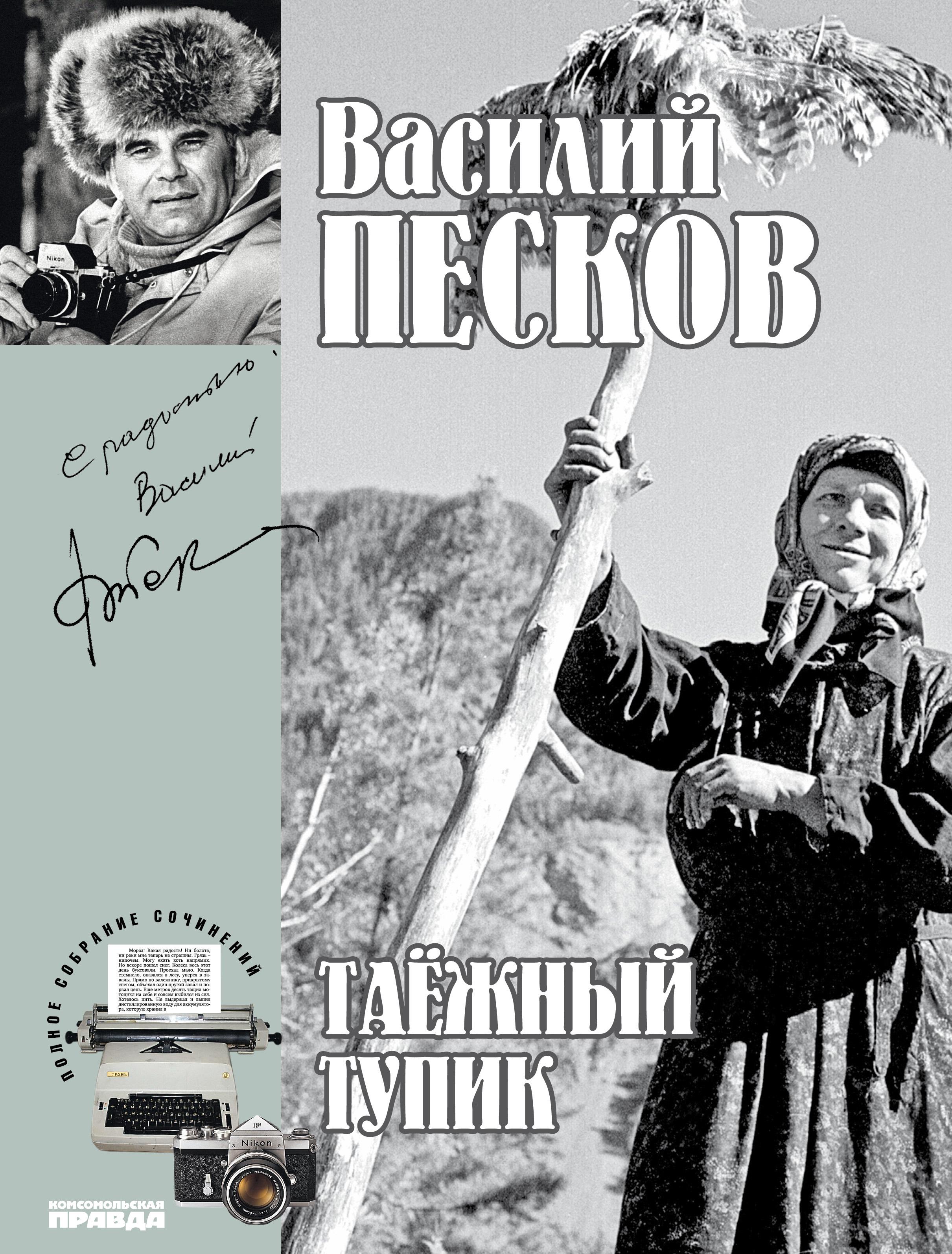 Василий Песков Полное собрание сочинений. Том 14. Таежный тупик тупик