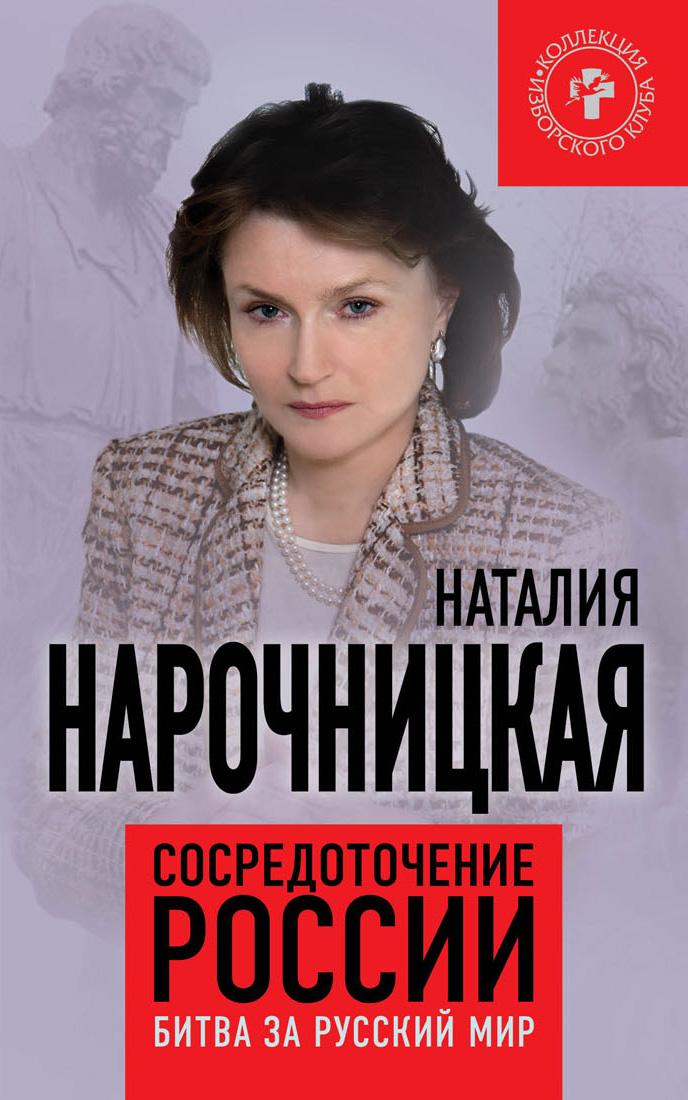 Сосредоточение России. Битва за русский мир