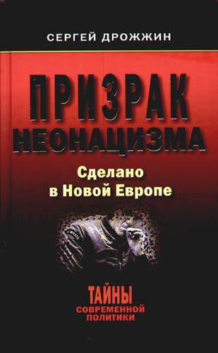 Сергей Дрожжин Призрак неонацизма. Сделано в новой Европе что дешевле в германии