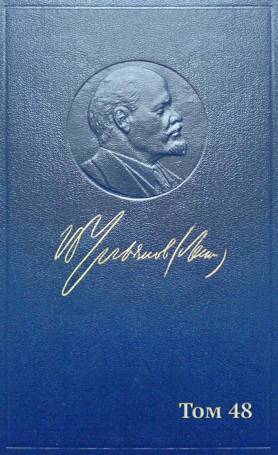Владимир Ленин Полное собрание сочинений. Том 48. Письма ноябрь 1910 – июль 1914