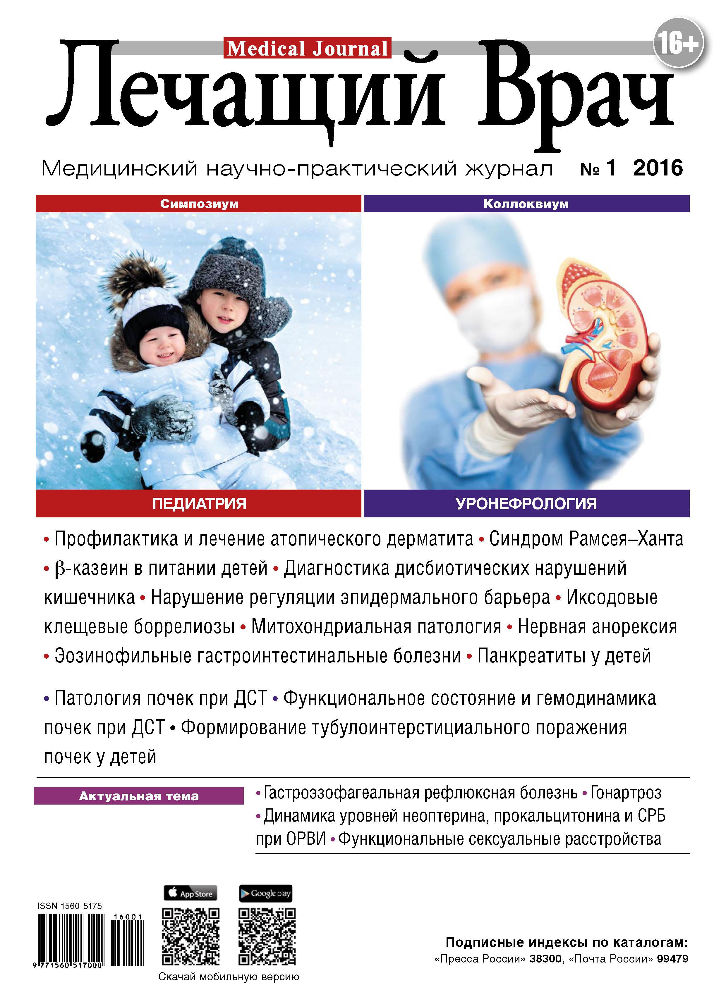 Открытые системы Журнал «Лечащий Врач» №01/2016