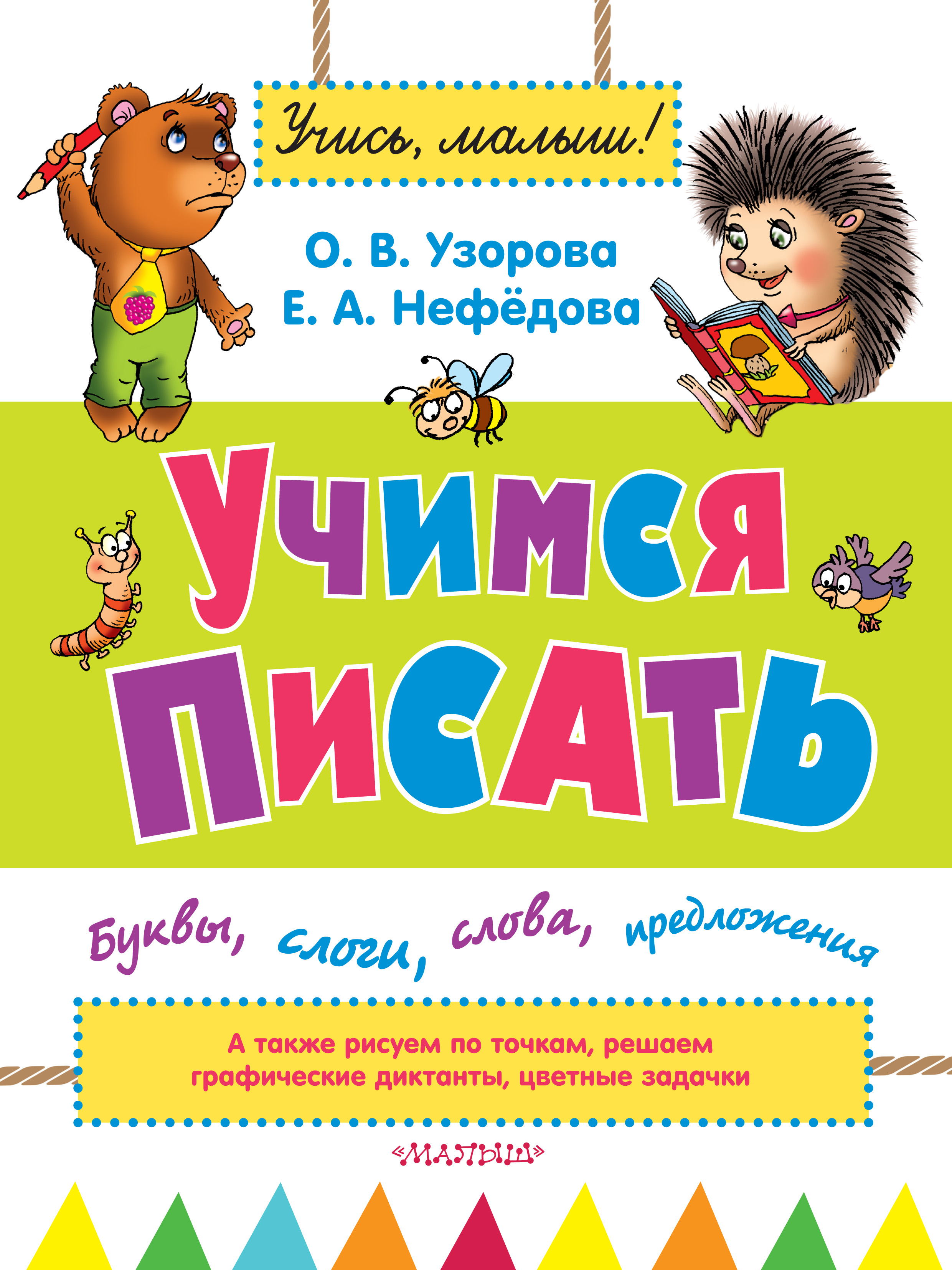 О. В. Узорова Учимся писать. Буквы, слоги, слова, предложения учимся писать по точкам