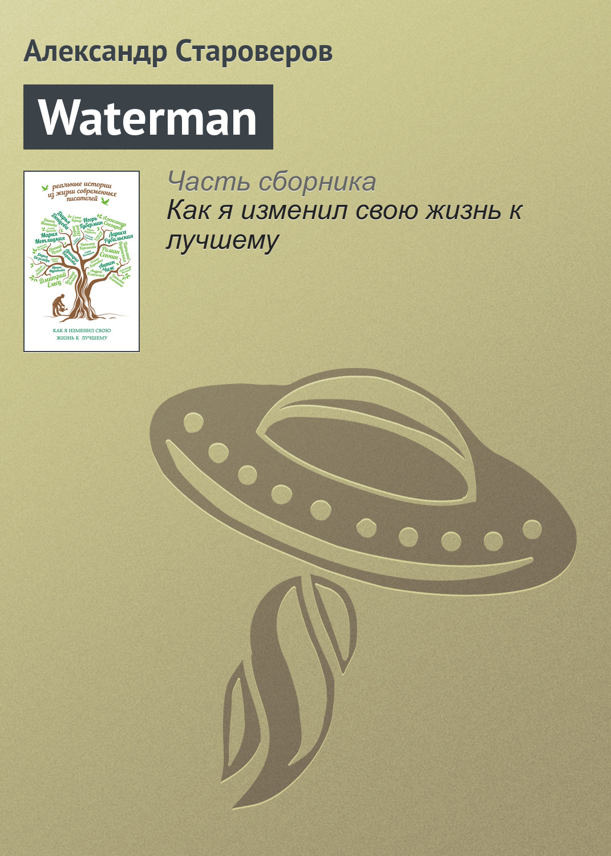 Александр Староверов Waterman семён староверов унёсший всебе