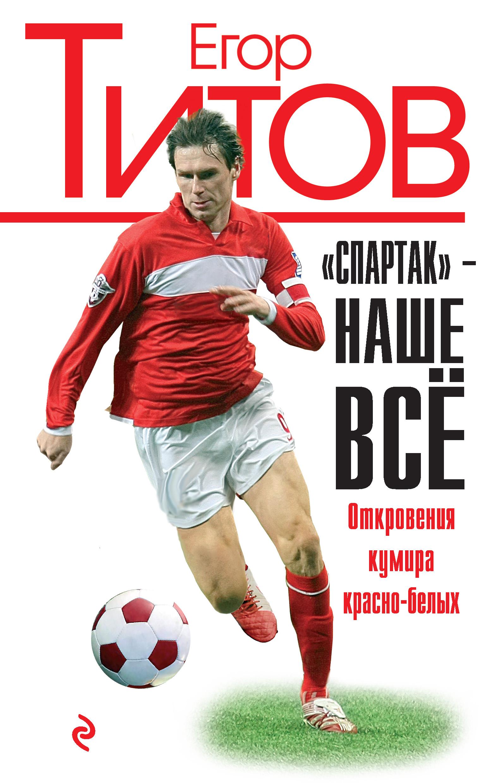 Алексей Зинин «Спартак»– всё. Откровения кумира красно-белых