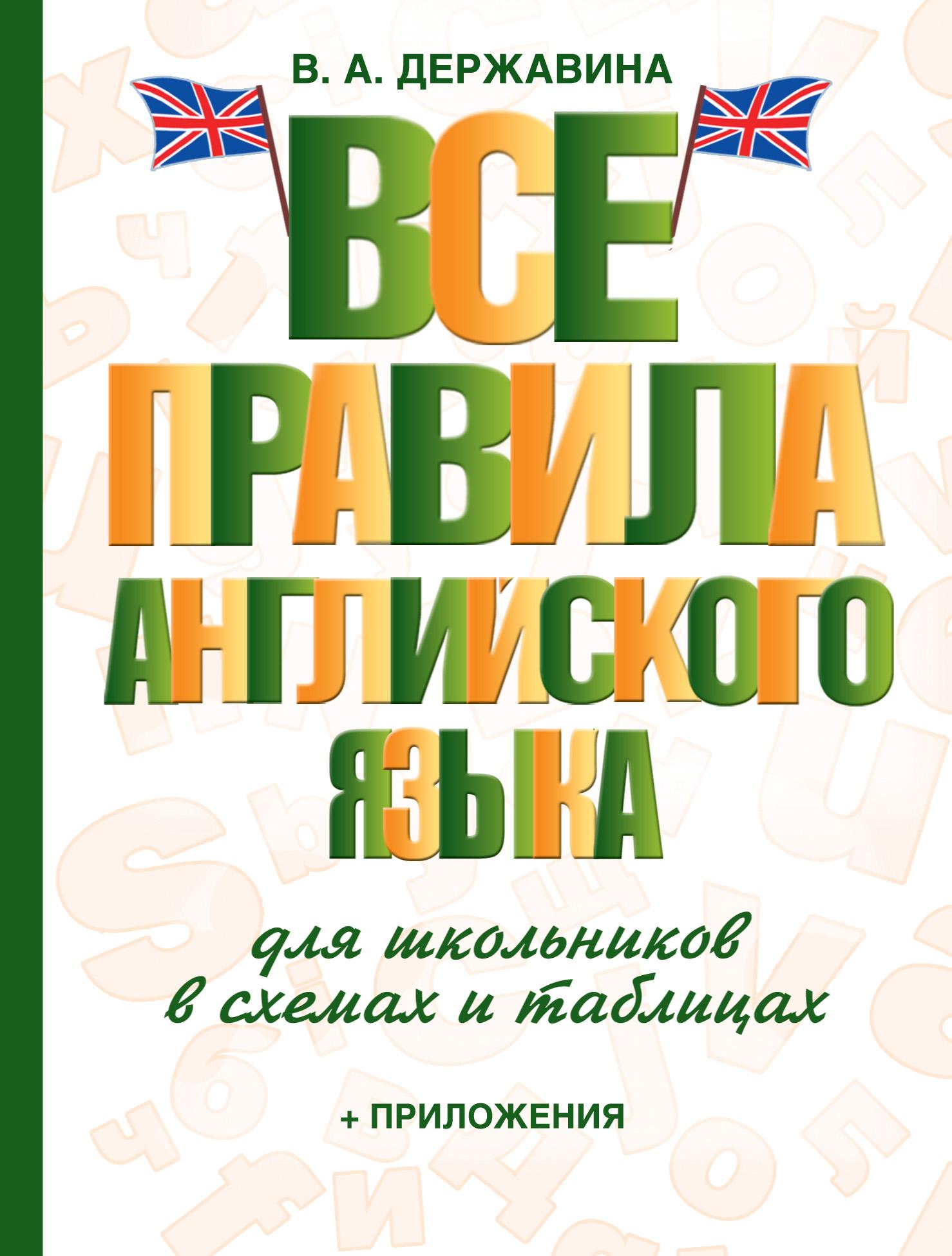 В. А. Державина Все правила английского языка для школьников в схемах и таблицах державина в а полный курс грамматики английского языка