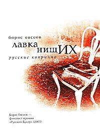 Борис Евсеев Лавка нищих. Русские каприччио анна евсеева собака рассказы