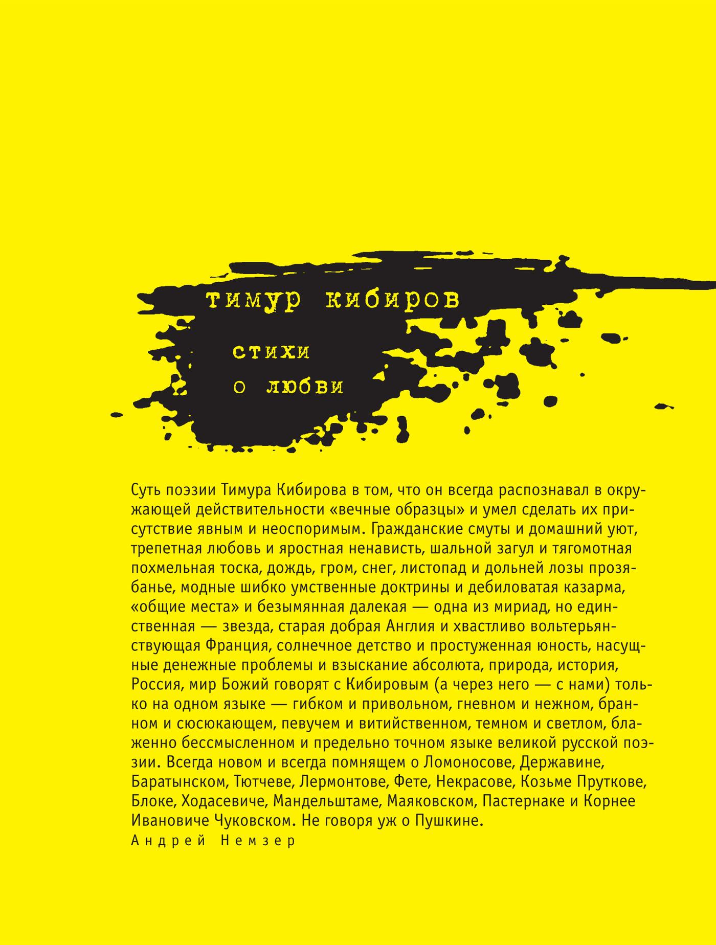 Тимур Кибиров Стихи олюбви (сборник) ирен короткова стихи о любви сборник стихов