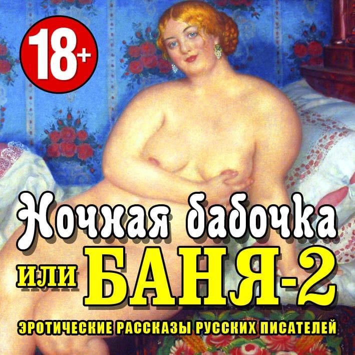 злобой русские писатели в эротике этого быстро