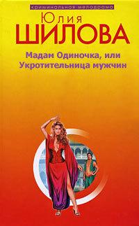 все цены на Юлия Шилова Мадам одиночка, или Укротительница мужчин онлайн