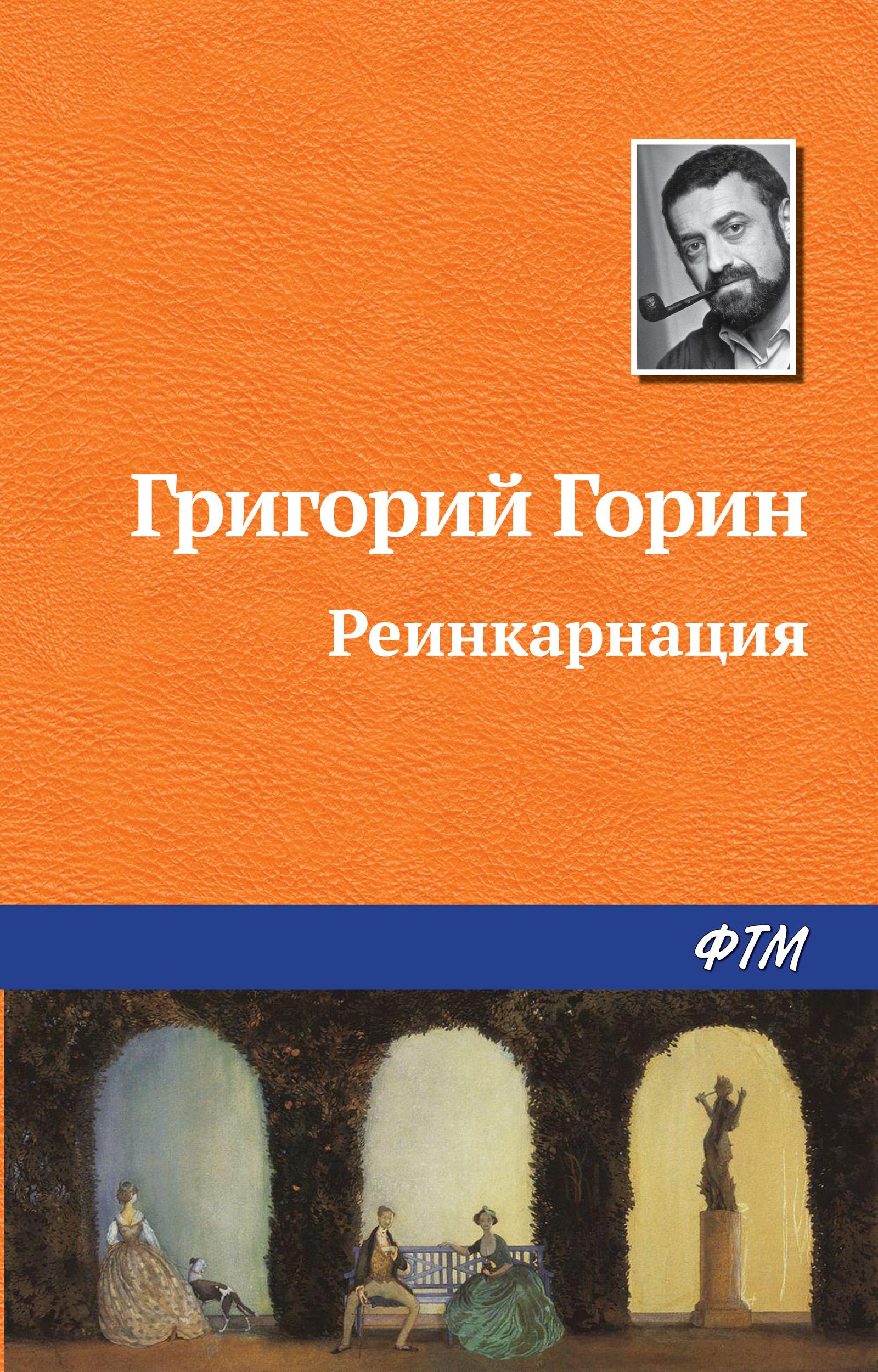 Реинкарнация ( Григорий Горин  )