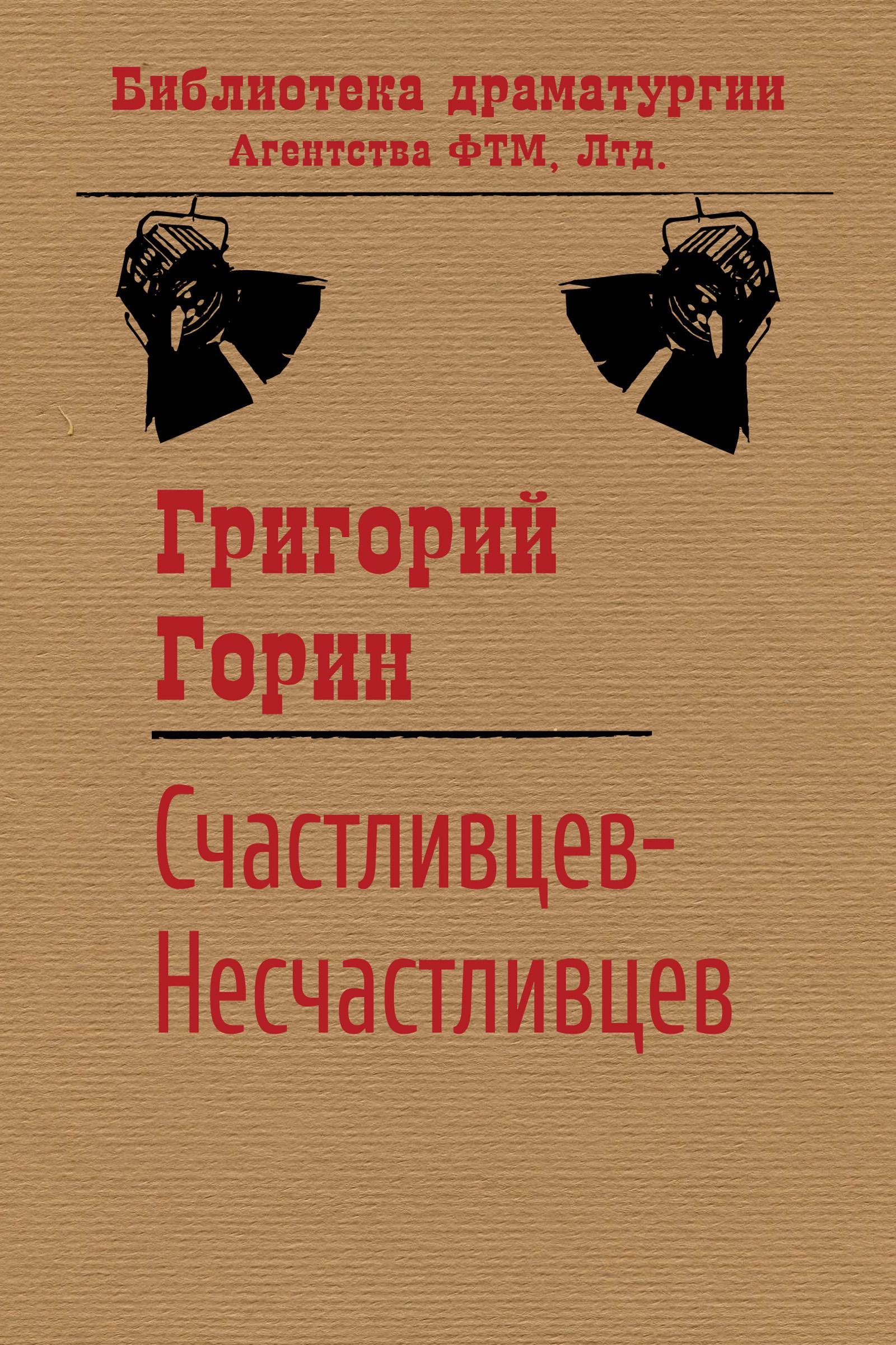 Счастливцев-Несчастливцев ( Григорий Горин  )