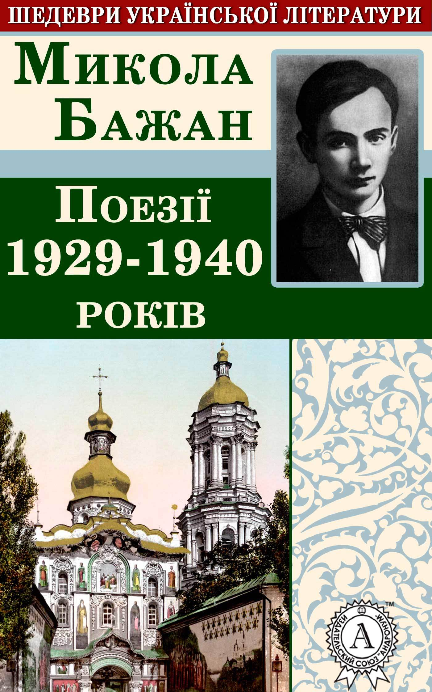 Микола Бажан Поезії 1929-1940 років микола бажан гофманова ніч page 7