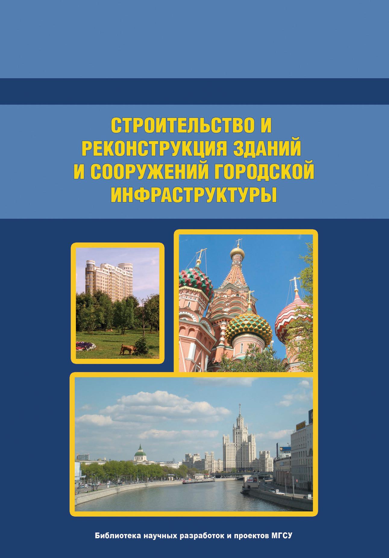 В. И. Теличенко Организация и технология строительства. Том 1