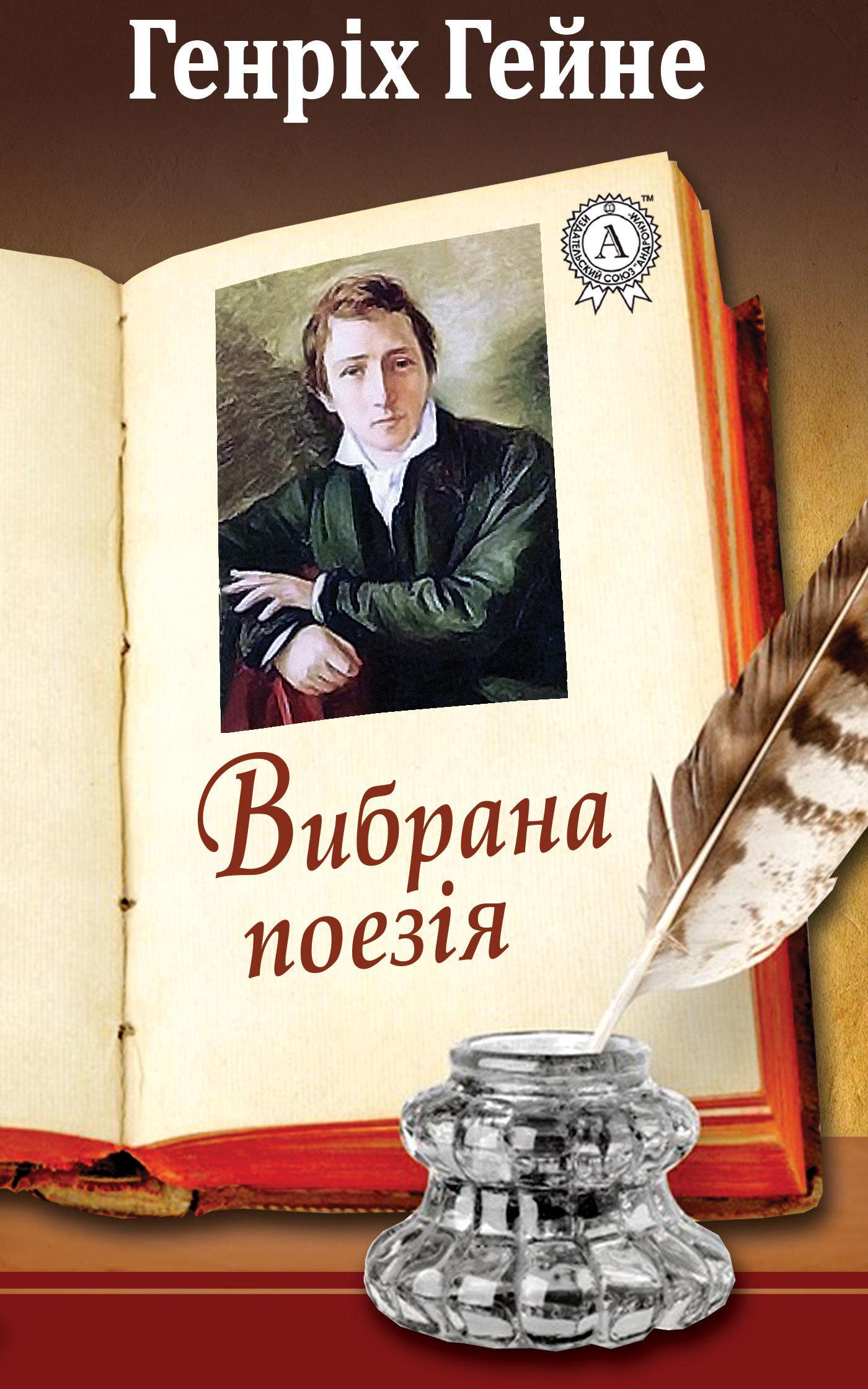 Генрих Гейне Вибрана поезія