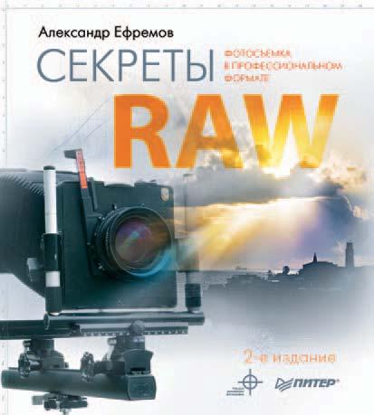 Александр Ефремов Секреты RAW. Профессиональная обработка как использовать камеру sony как веб камеру