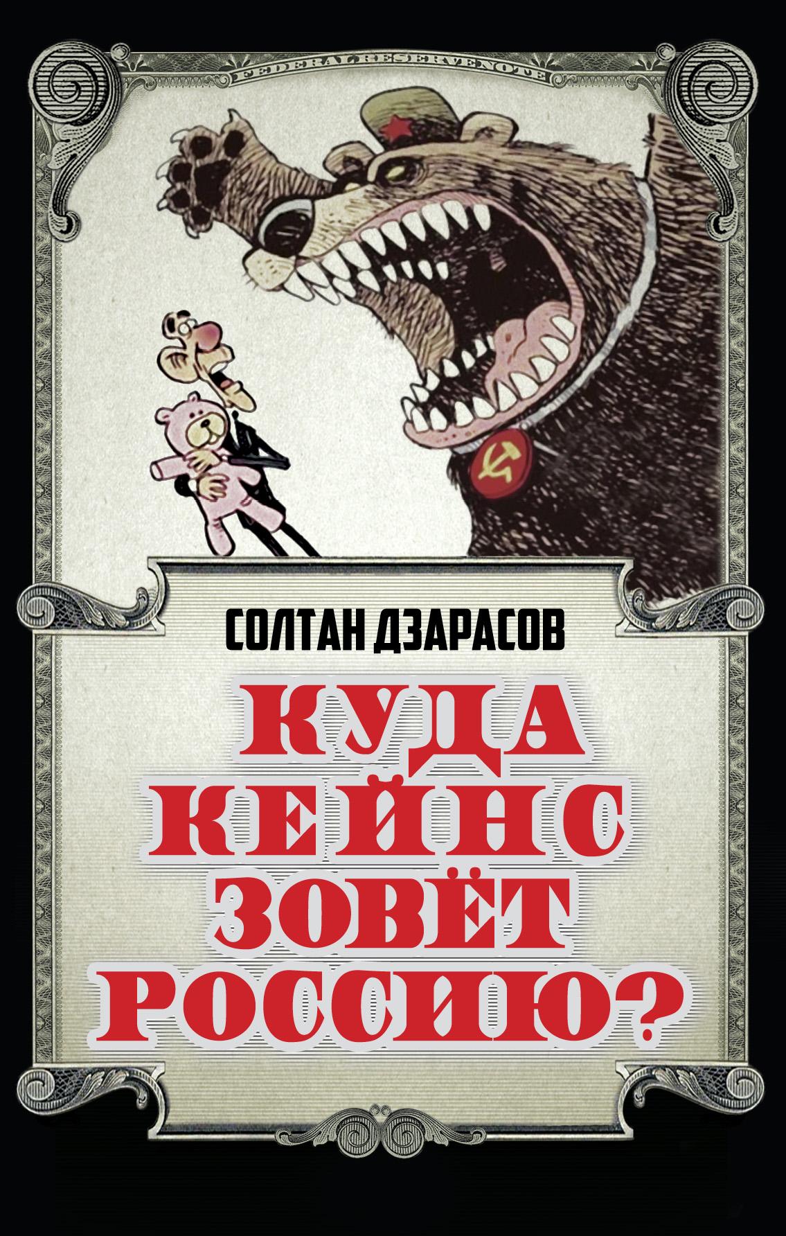 Солтан Дзарасов Куда Кейнс зовет Россию?
