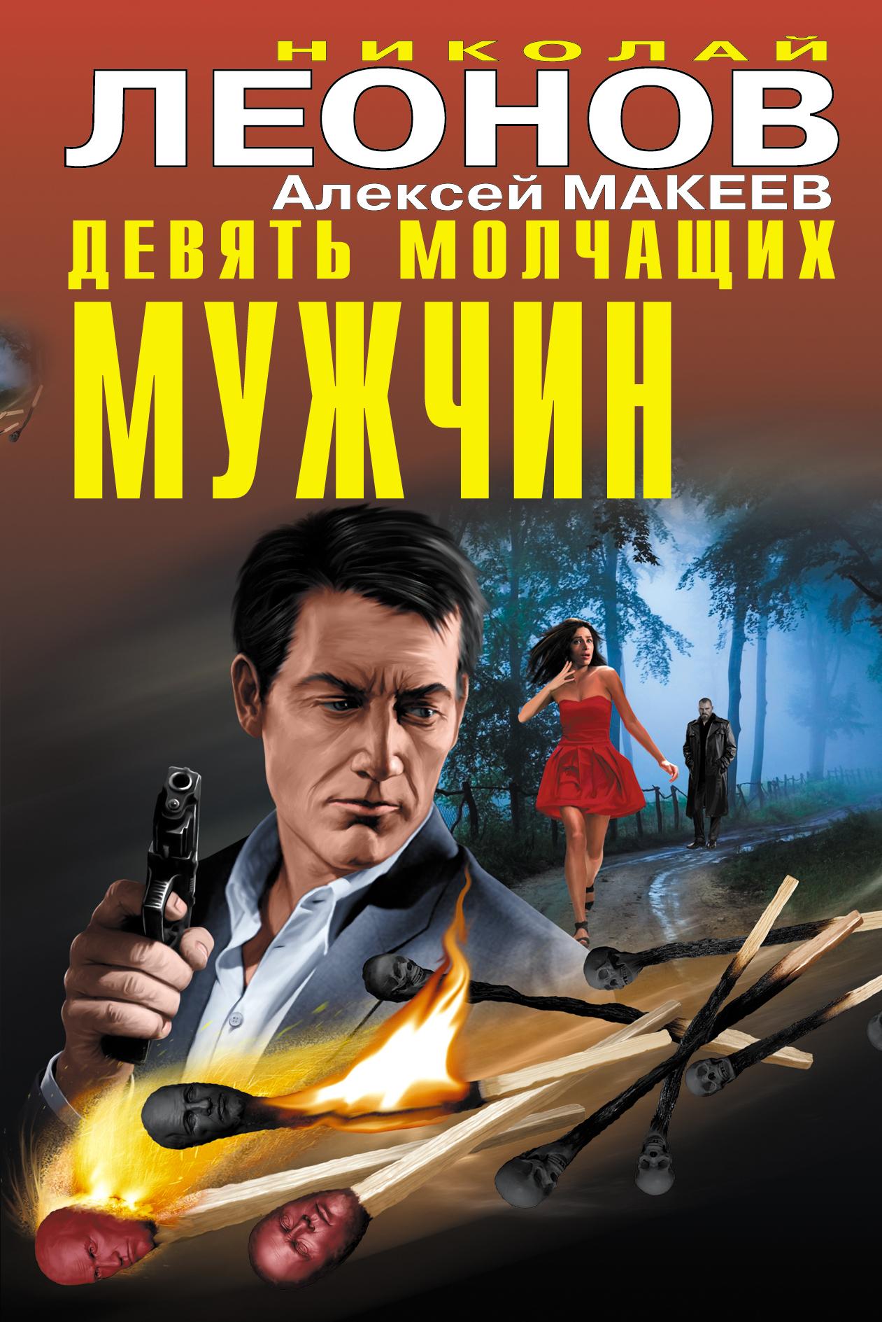 Николай Леонов Девять молчащих мужчин