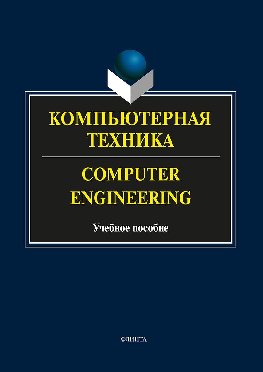 А. С. Андриенко Компьютерная техника. Computer Engineering. Учебное пособие