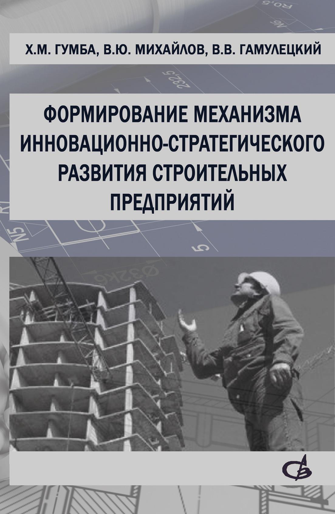 Х. М. Гумба Формирование механизма инновационно-стратегического развития строительных предприятий