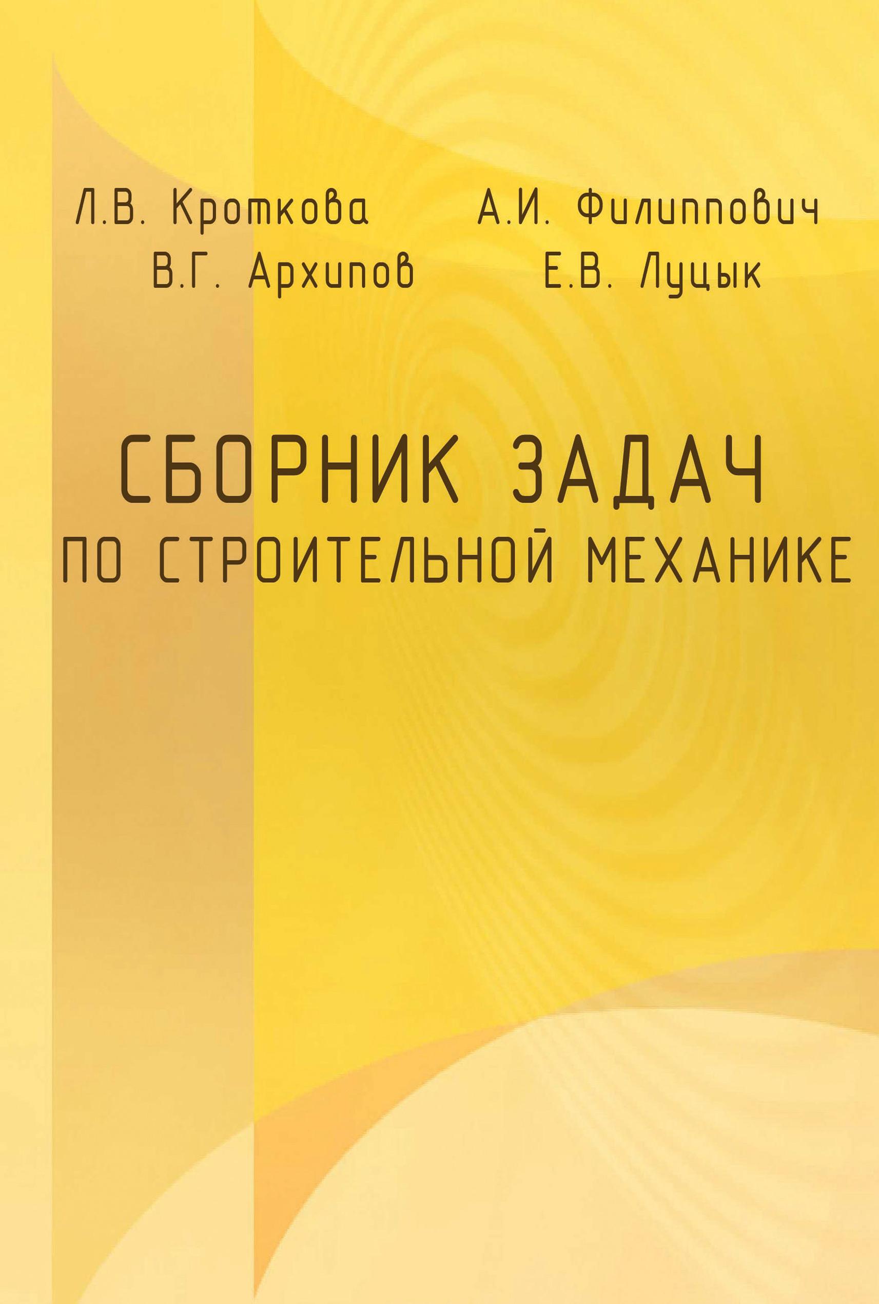 Л. В. Кроткова Сборник задач по строительной механике цена 2017