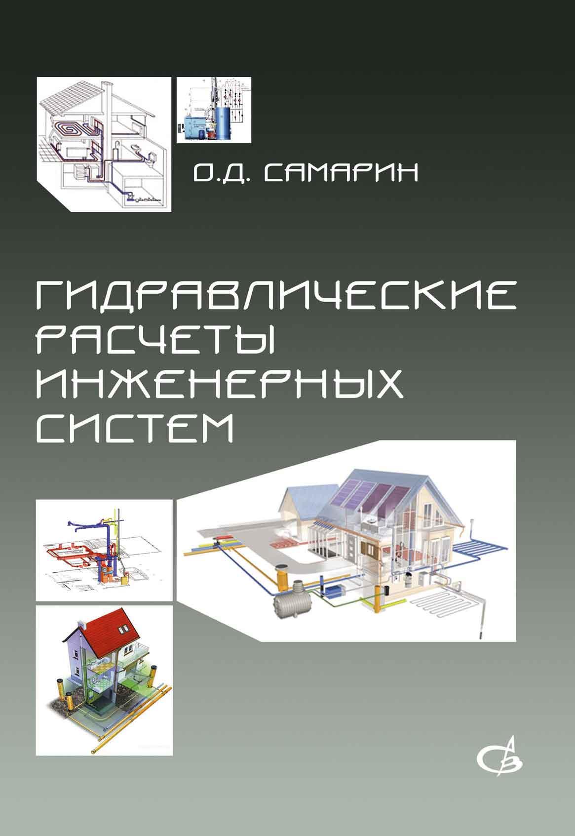О. Д. Самарин Гидравлические расчеты инженерных систем