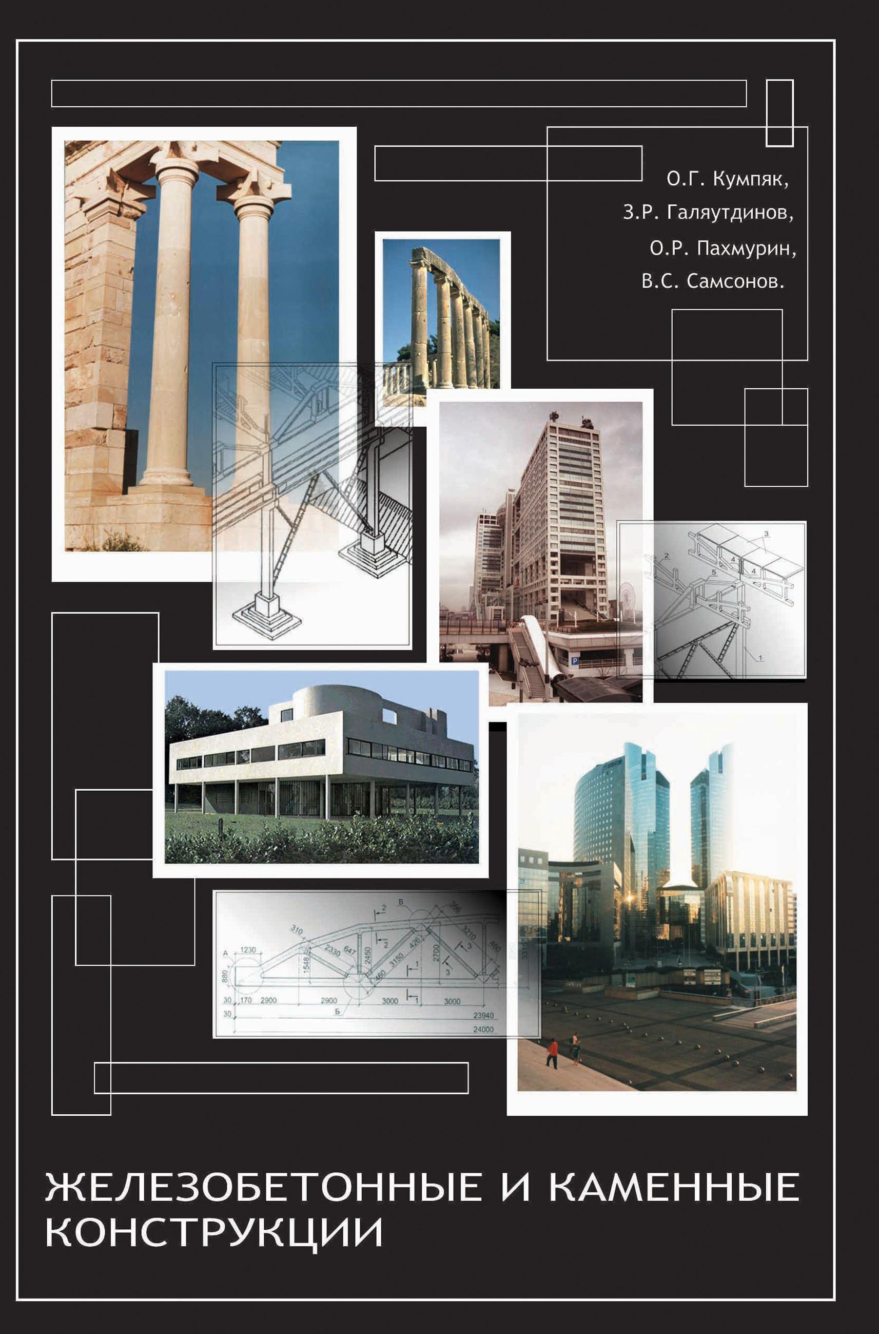 О. Г. Кумпяк Железобетонные и каменные конструкции а в ермакова метод дополнительных конечных элементов для расчета железобетонных конструкций по предельным состояниям