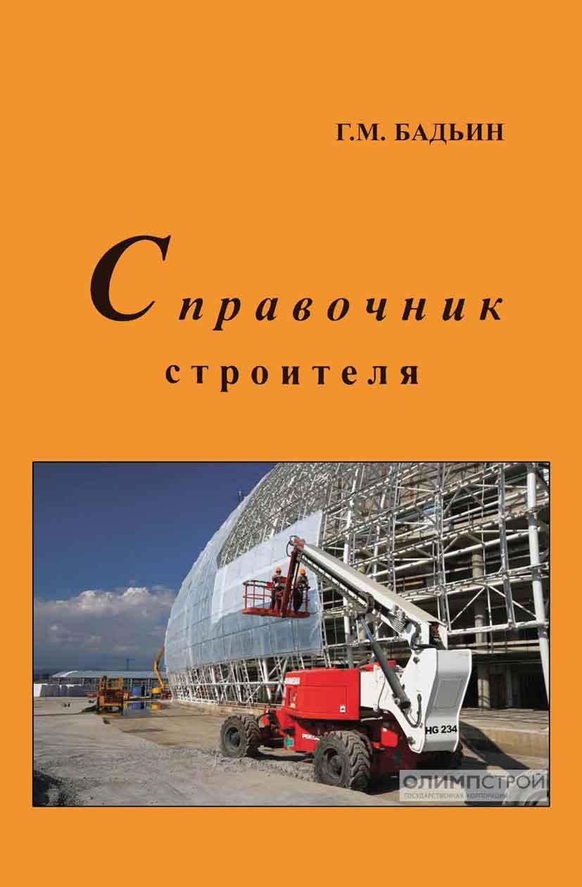 Геннадий Бадьин Справочник строителя правила по охране труда при производстве дорожных строительных и ремонтно строительных работ